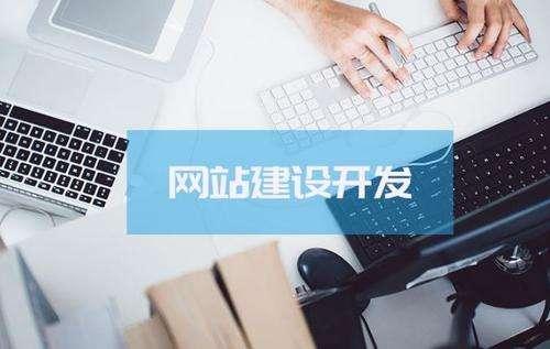 龙门网站建设-广东哪家网站建设公司名声好