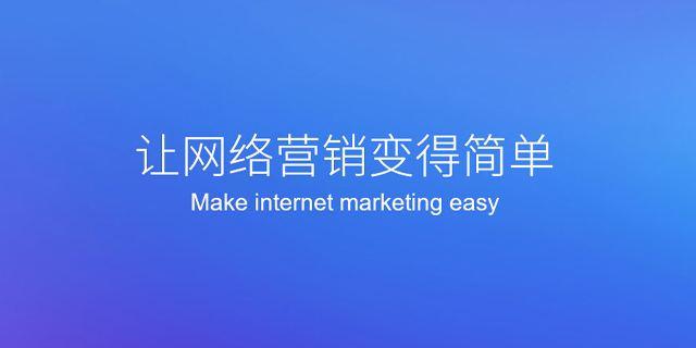 大亞灣網絡推廣-網絡推廣當然選粵尚科技