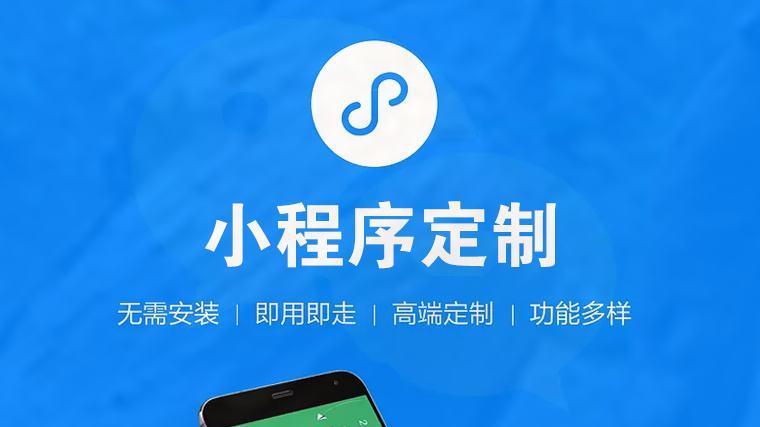 小程序開發價格_廣東可信賴的網絡推廣公司
