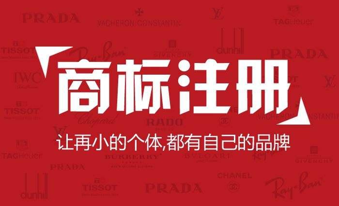 商標注冊公司-惠州具有口碑的知識產權服務服務
