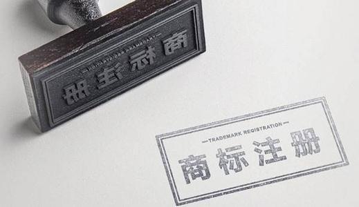 惠陽商標注冊價格-粵尚科技提供專業的知識產權服務