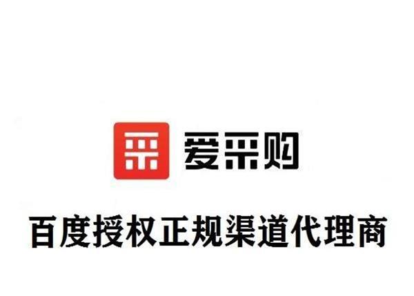 惠州百度爱采购|诚挚推荐口碑好的百度推广