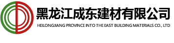 黑龙江成东建材集团有限公司
