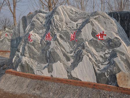 景觀石泰山石供應-河南自然景觀石廠家-河南景觀石原石廠家