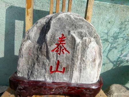景觀石泰山石供應-江蘇自然景觀石價格-江蘇景觀石原石價格