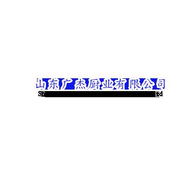 山东广杰厨业有限公司