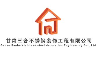 甘肃三合不锈钢装饰工程有限公司