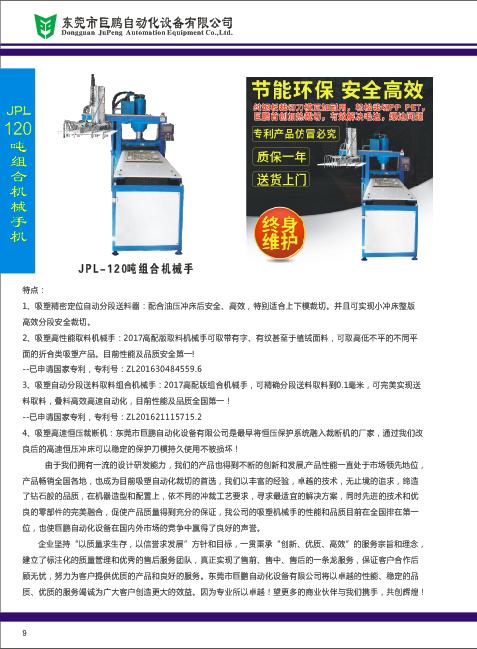 吸塑自动化设备多少钱|专业的裁切设备供货商