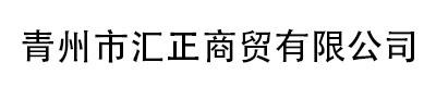 青州市汇正商贸有限公司