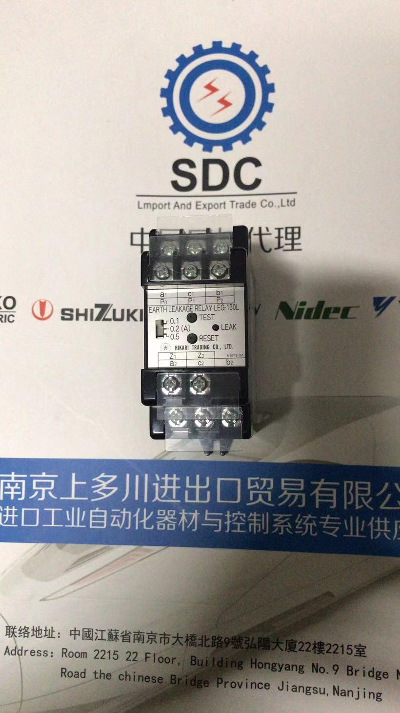 HIKARITRADING光商工提供_光商工高压漏电保护继电器LC-9公司