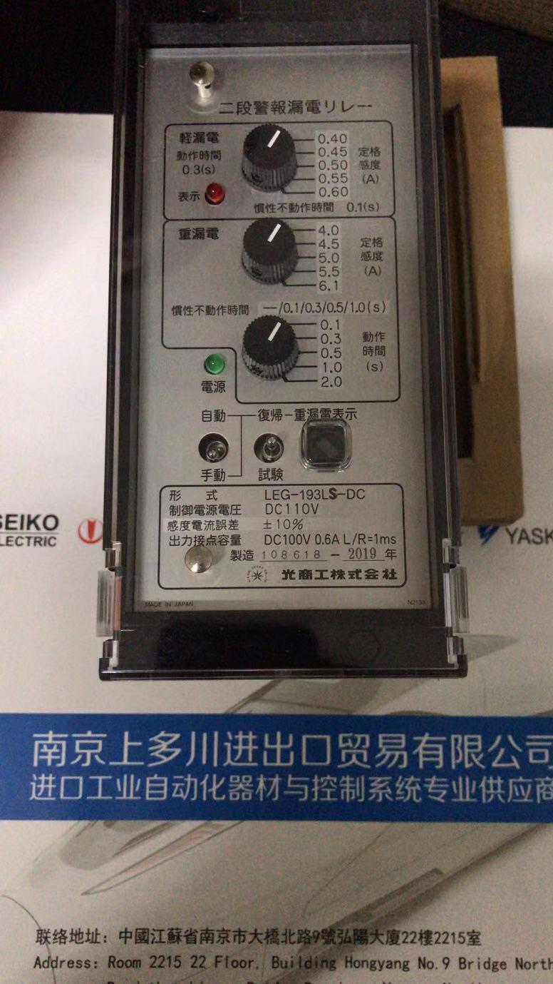 HIKARITRADING光商工原装_上海上多川提供口碑好的光商工高压漏电保护继电器LC-9