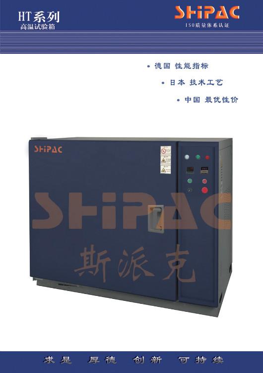 2020新款广州深圳高温试验箱