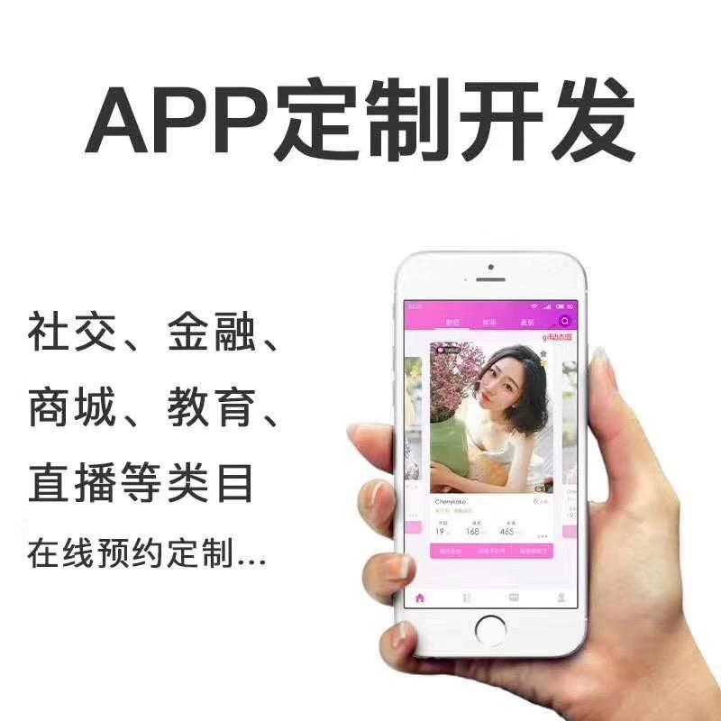 直播类app平台开发