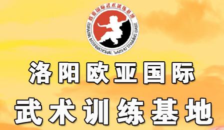 武术学校,洛阳武术学校,洛阳武术学校招生