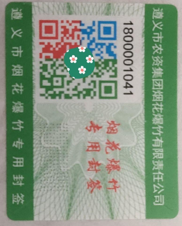 晟誠防偽_專業的煙_花_爆_竹防偽標簽供應商 香港防偽標簽