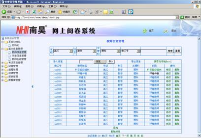 高考网上阅卷系统平台,剑河县网上阅卷系统有哪些,网上阅卷系统有哪些
