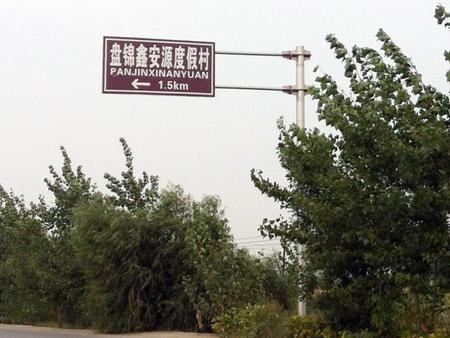 大連交通指示牌-阜新交通指示牌批發-遼陽交通指示牌