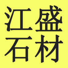 長泰縣江盛石材廠