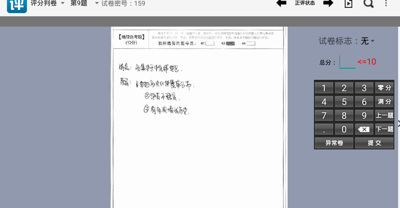 望谟县电脑阅卷系统多少钱,电脑阅卷系统多少钱,网上自动阅卷系统