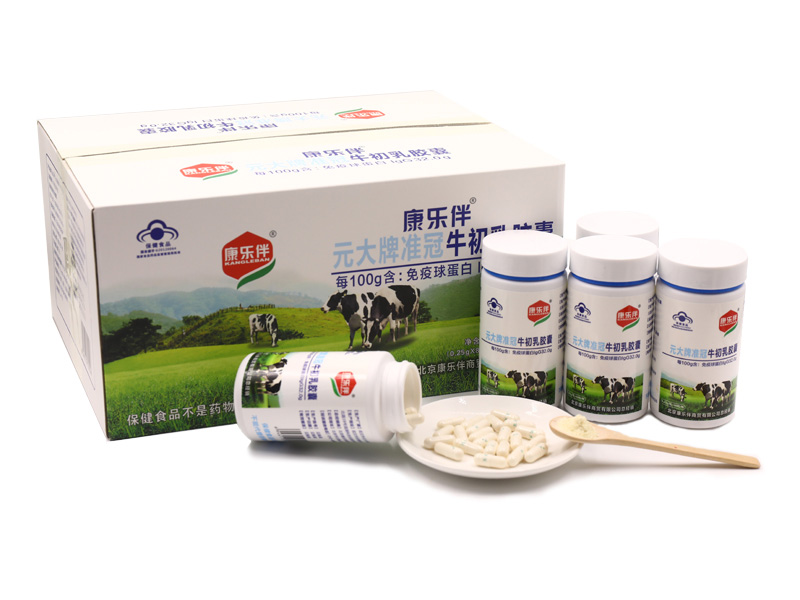 山西牛初乳加盟費用-吉林牛初乳代理價格-黑龍江牛初乳