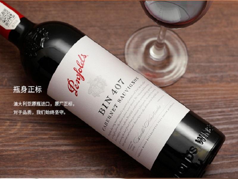 奔富红酒-销量好的BIN407赤霞珠干红葡萄酒出售