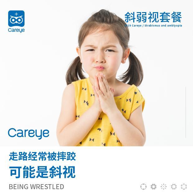 斜視矯正_廣東放心可靠的兒童弱視矯正推薦