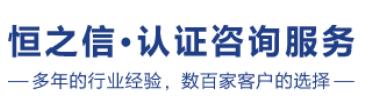 沈阳恒之信认证咨询万博体育ios安装教程