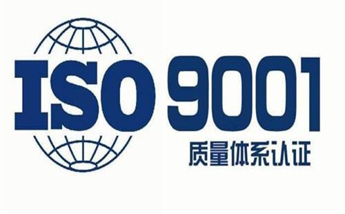 ISO9001质量管理体系认证-阜新质量管理体系认证