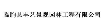 临朐县丰艺景观园林工程有限公司
