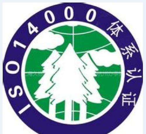 环境管理体系认证什么时间发证-葫芦岛环境管理体系认证价格