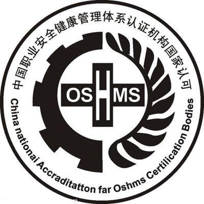 职业健康安全管理体系认证公司-丹东职业健康安全管理体系认证