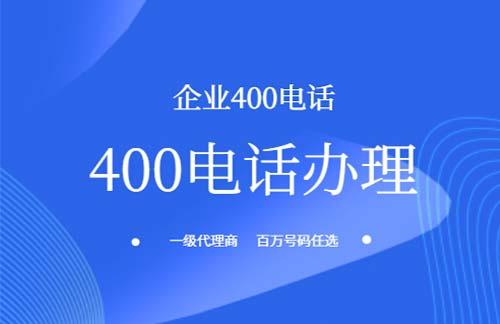 福建400電話|想要口碑好的企業電話服務,就找掌易科技