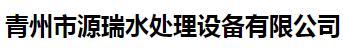 青州市源瑞水处理设备有限公司
