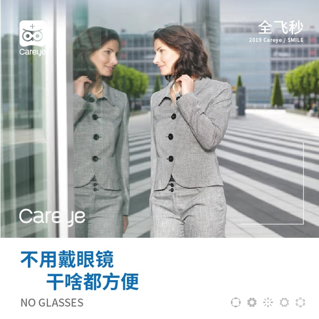 深圳近視矯正手術哪家好-周到的視力矯正推薦