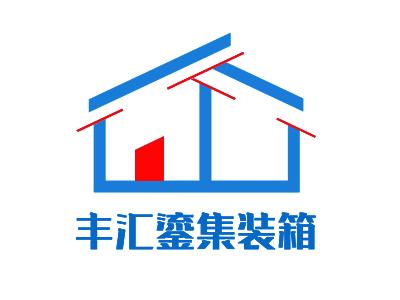 甘肃丰汇鎏集装箱有限公司