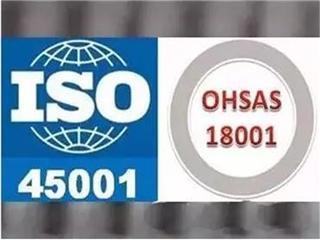 职业健康安全管理体系认证流程-盘锦ISO45001职业健康安全管理体系认证