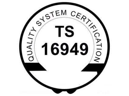 沈阳iatf16949汽车行业质量管理体系认证-锦州IATF16949认证