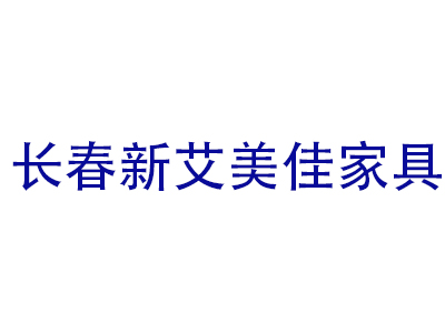 长春新艾美佳家具千亿平台
