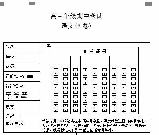 东安县网上阅卷质量如何,网上阅卷质量如何,自动阅卷系统高速识别