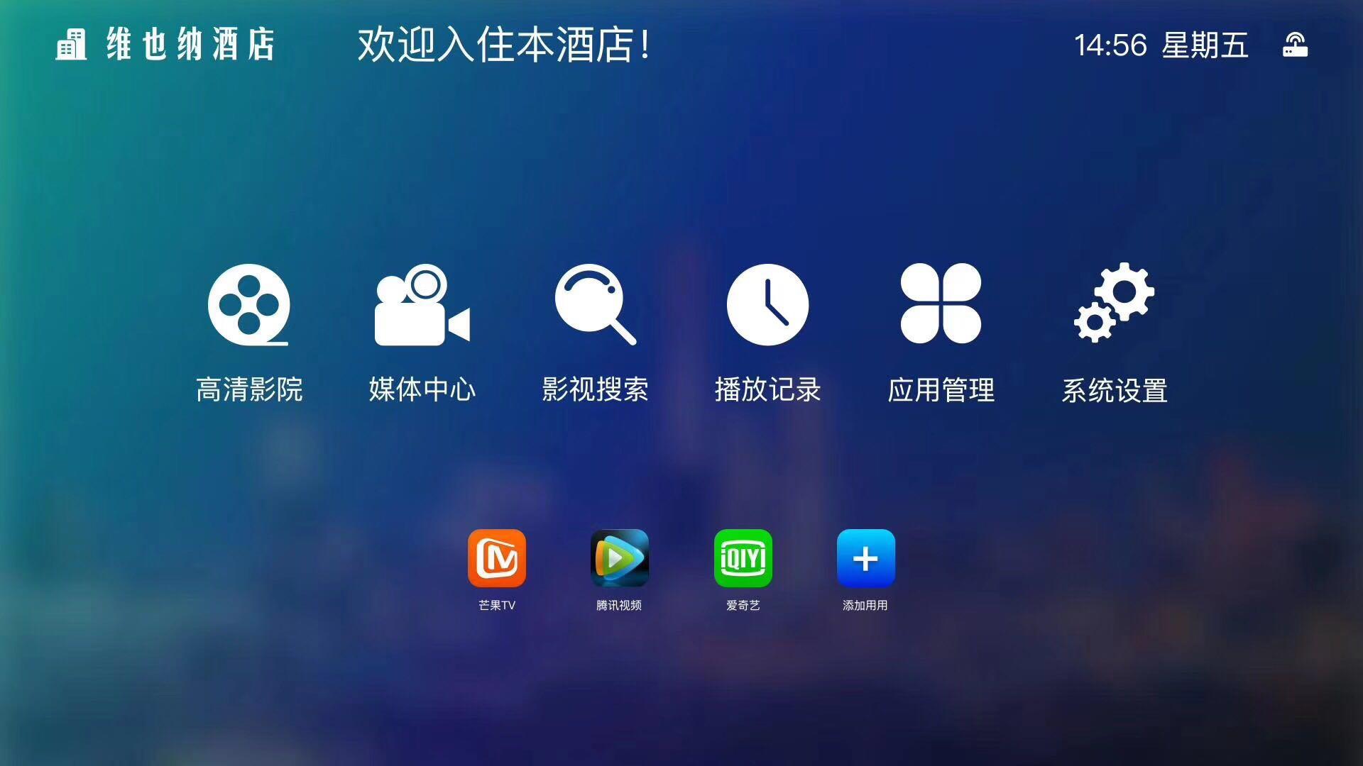 酒店iptv技术方案_供应伟涛科技报价合理的酒店IPTV电视系统