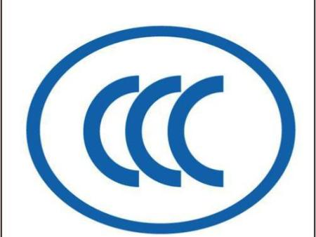 什么是沈阳CCC认证?