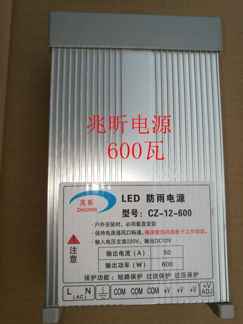 亮化電源動態-好用的LED亮化工程防雨電源兆昕電子供應