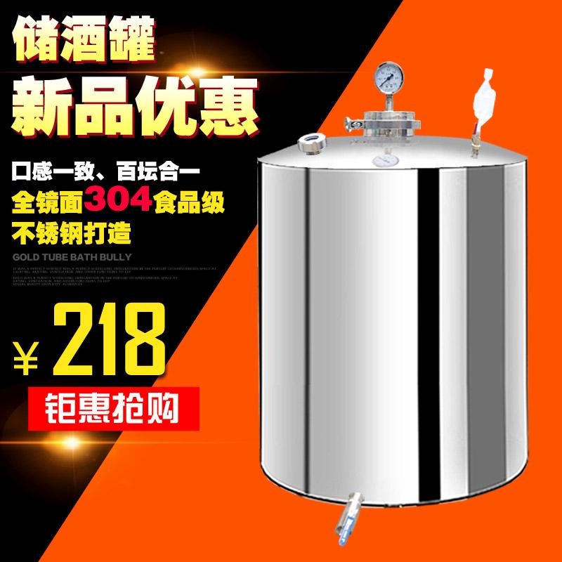 焦作不锈钢储酒罐-储酒罐找哪家公司购买好