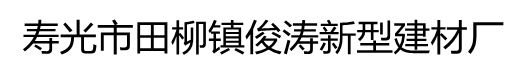 壽光市田柳鎮俊濤新型建材廠