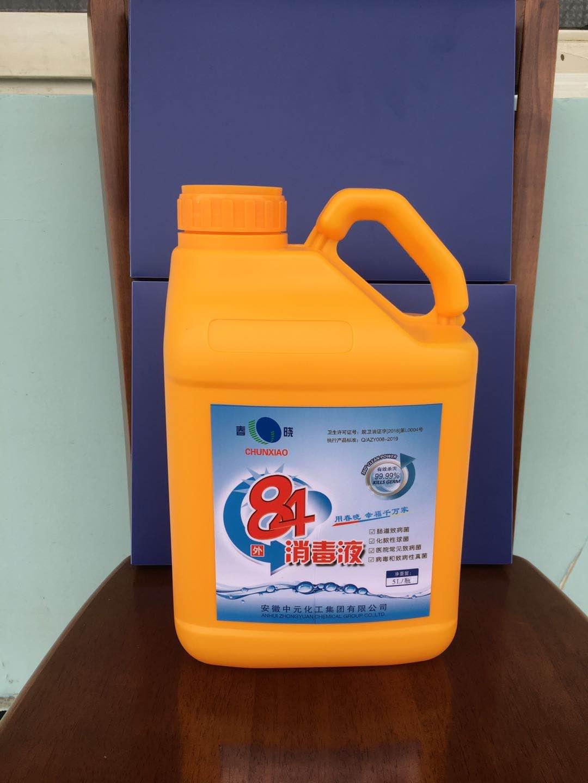 大桶消毒液厂家出售_超值的春晓消毒液优选中元化工集团