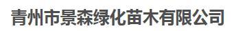 青州市景森綠化苗木有限公司