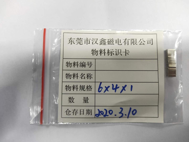 蓝牙耳机磁铁厂供应-东莞哪里有供应高质量的TWS磁铁