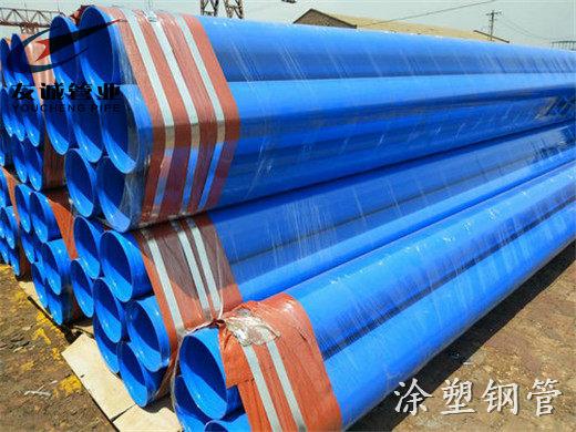 河南涂塑钢管品牌|沧州涂塑钢管供应商哪家好