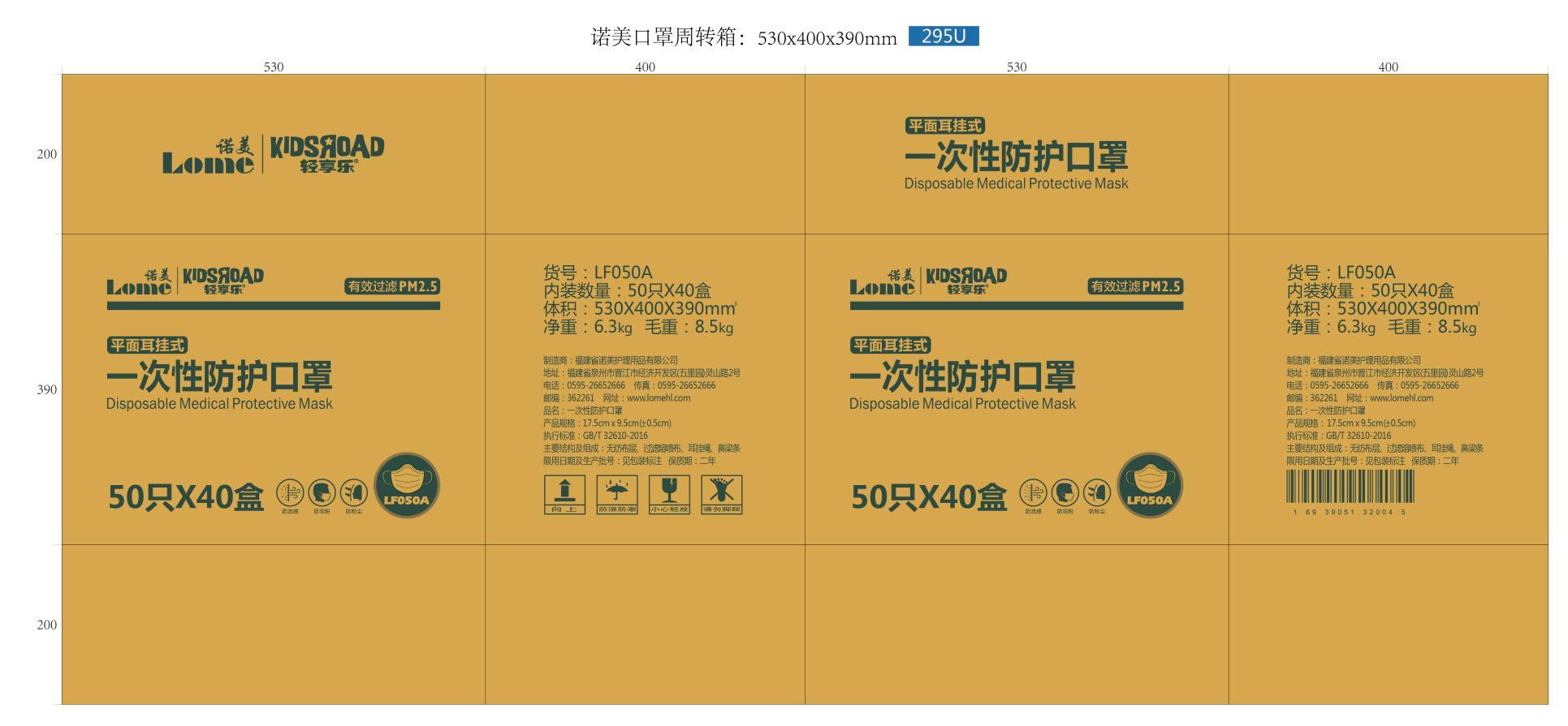 泉州口罩彩盒可靠厂商|卫生用品专用纸箱生产