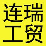 長泰連瑞工貿有限公司